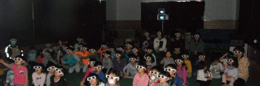 3D上映会